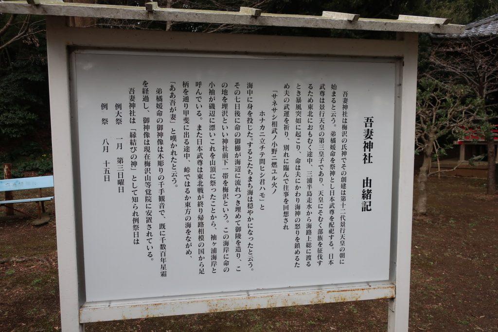 吾妻神社の案内板