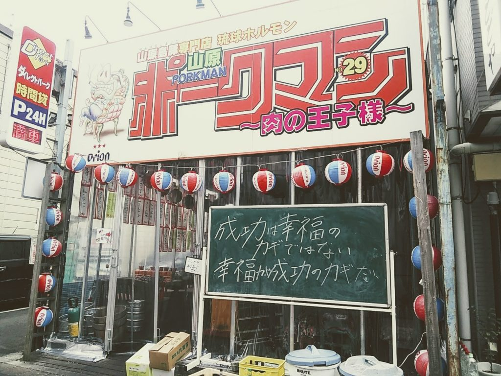 名言が書かれた大きな黒板のあるお店