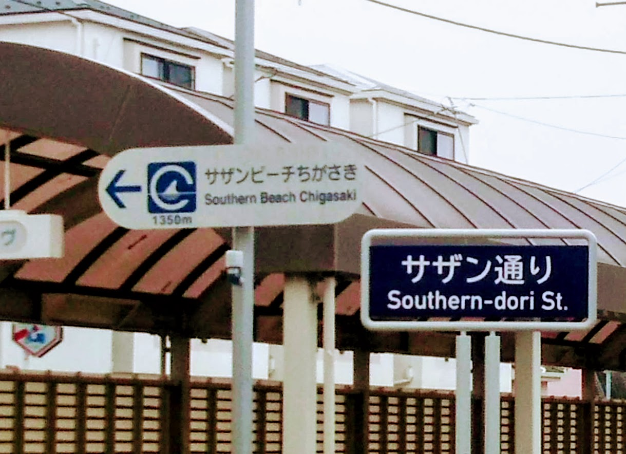 サザン通りの標識