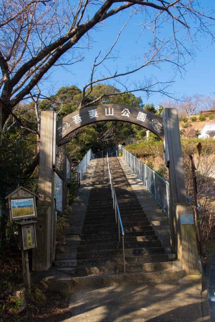 吾妻山公園入口