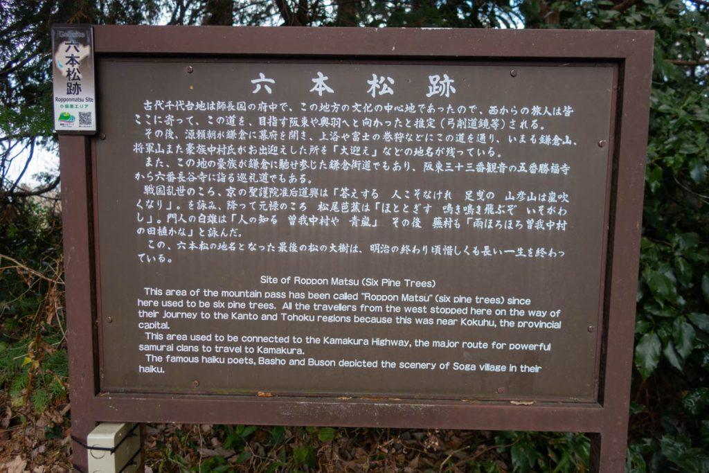 六本松跡の説明版