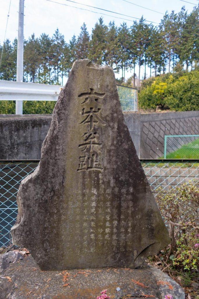 六本松跡の記念碑