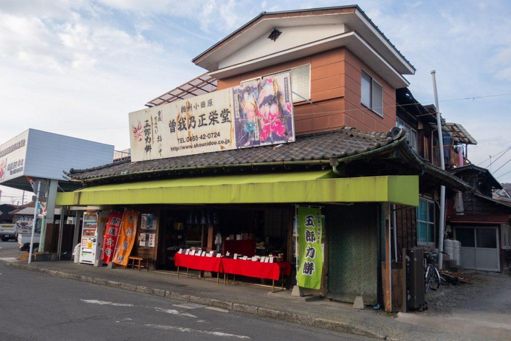 JR下曽我駅向かいの和菓子屋さん